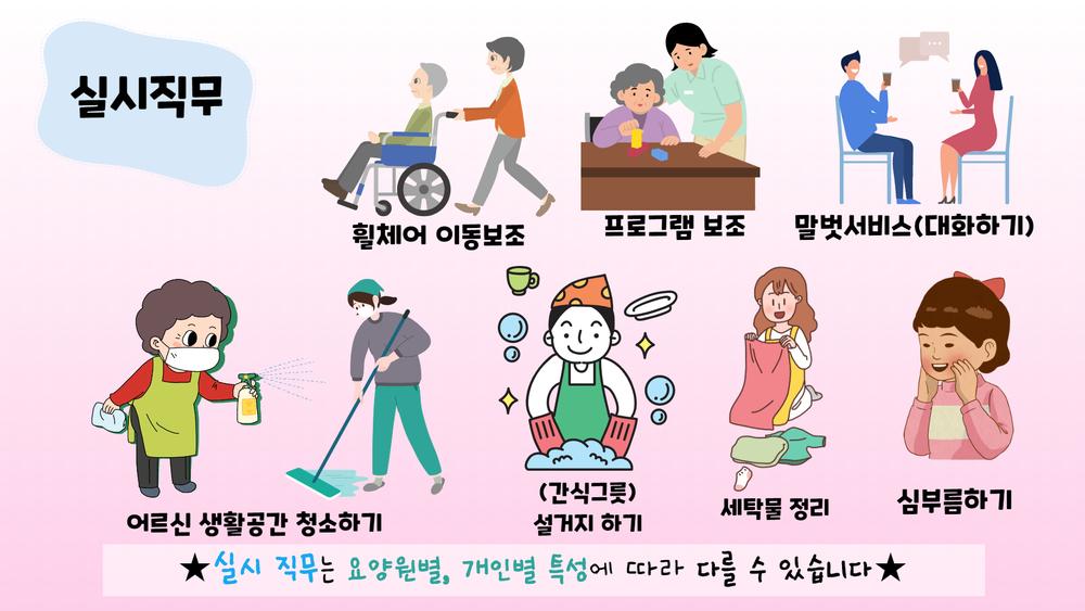 요양보호사 보조일자리 직무소개.jpg