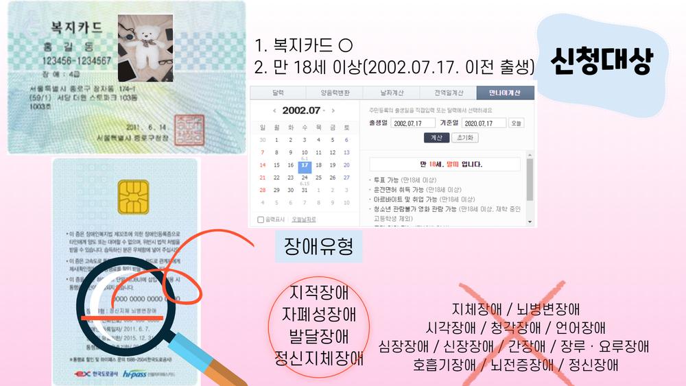 2020년 신청대상_1 (1).jpg